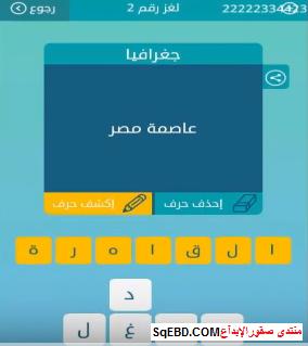 اجابة لغز عاصمة مصر من لغز رقم 2 من المجموعة الاولى من لعبة كلمات متقاطعة do.php?img=6353