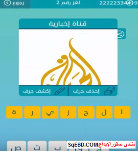 جواب لغز قناة اخبارية من لغز رقم 2 من المجموعة الاولى من لعبة كلمات متقاطعة do.php?img=6354