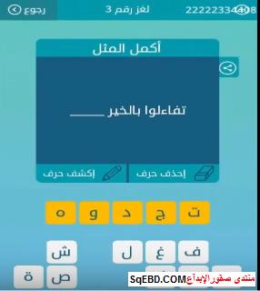 اجابة لغز تفاءلوا بالخير من لغز رقم 3 من المجموعة الاولى من لعبة كلمات متقاطعة do.php?img=6356