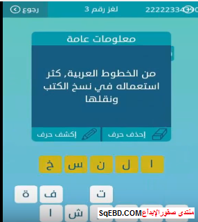 اجابة لغز من الخطوط العربية , كثر استعماله فى نسخ الكتب ونقلها من لغز رقم 3 من المجموعة الاولى من do.php?img=6362