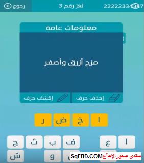 جواب لغز مزج ازرق واصفر من لغز رقم 3 من المجموعة الاولى من لعبة كلمات متقاطعة do.php?img=6363