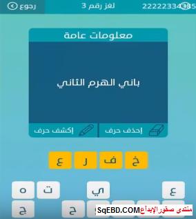 حل سؤال بانى الهرم الثانى من لغز رقم 3 من المجموعة الاولى من لعبة كلمات متقاطعة do.php?img=6364