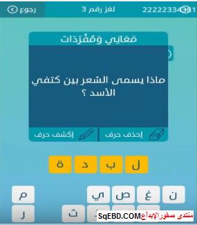 جواب سؤال ماذا يسمى الشعر بين كتفى الاسد ؟من لغز رقم 3 من المجموعة الاولى من لعبة كلمات متقاطعة do.php?img=6365