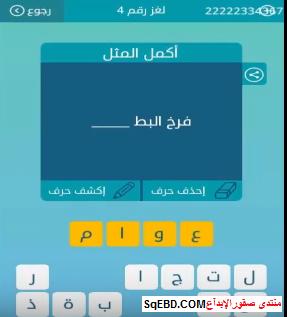 حل لغز فرخ البط من لغز رقم 4 من المجموعة الاولى من لعبة كلمات متقاطعة do.php?img=6370