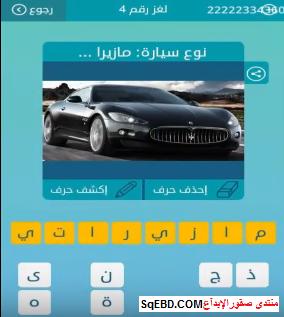 اجابة لغز نوع سيارة ؛ مازيرا,, من لغز رقم 4 من المجموعة الاولى من لعبة كلمات متقاطعة do.php?img=6371