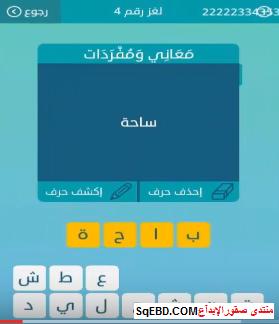 جواب سؤال ساحة من لغز رقم 4 من المجموعة الاولى من لعبة كلمات متقاطعة do.php?img=6373