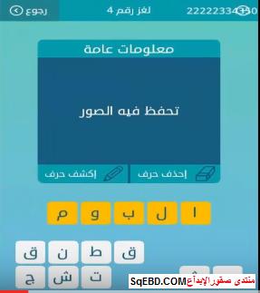 حل سؤال  معلومات عامة من لغز رقم 4 من المجموعة الاولى من لعبة كلمات متقاطعة do.php?img=6374