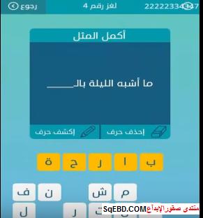 اجابة سؤال ما اشبه الليلة بال من لغز رقم 4 من المجموعة الاولى من لعبة كلمات متقاطعة do.php?img=6375