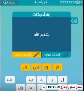 جواب لغز  كليم الله من لغز رقم 4 من المجموعة الاولى من لعبة كلمات متقاطعة do.php?img=6376