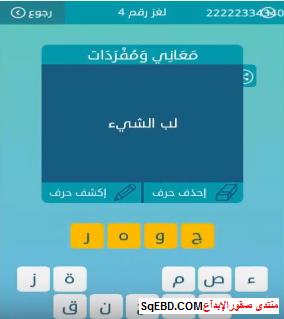 حل لغز لب الشيء من لغز رقم 4 من المجموعة الاولى من لعبة كلمات متقاطعة do.php?img=6377