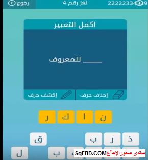 جواب لغز للمعروف من لغز رقم 4 من المجموعة الاولى من لعبة كلمات متقاطعة do.php?img=6380