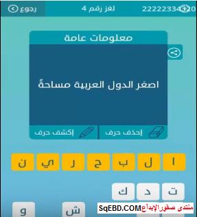 جواب سؤال اصغر الدول العربية مساحة  من لغز رقم 4 من المجموعة الاولى من لعبة كلمات متقاطعة do.php?img=6383