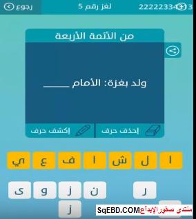 حل لغز ولد بغزة الامام من لغز رقم 5 من المجموعة الاولى من لعبة كلمات متقاطعة do.php?img=6384