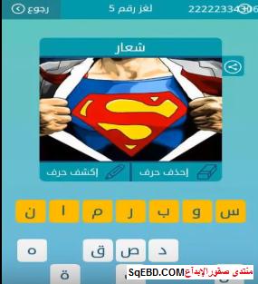 جواب سؤال شعار من لغز رقم 5 من المجموعة الاولى من لعبة كلمات متقاطعة do.php?img=6385