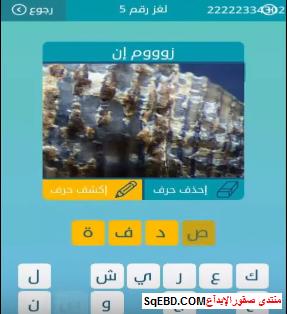حل سؤال زوووم ان من لغز رقم 5 من المجموعة الاولى من لعبة كلمات متقاطعة do.php?img=6386