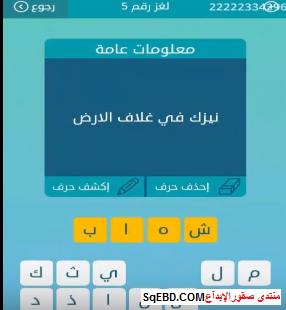 حل لغز نيزك فى غلاف الارض من لغز رقم 5 من المجموعة الاولى من لعبة كلمات متقاطعة do.php?img=6389