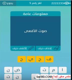 اجابة لغز صوت الافعى من لغز رقم 5 من المجموعة الاولى من لعبة كلمات متقاطعة do.php?img=6390