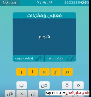 جواب سؤال شجاع من لغز رقم 5 من المجموعة الاولى من لعبة كلمات متقاطعة do.php?img=6391