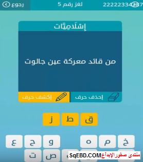 حل سؤال من قائد معركة عين جالوت من لغز رقم 5 من المجموعة الاولى من لعبة كلمات متقاطعة do.php?img=6392
