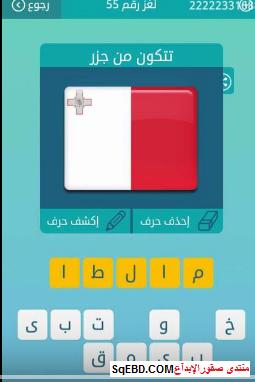 اجابة لغز تتكون من جزر من لغز رقم 55 من المجموعة السابعة من لعبة كلمات متقاطعة do.php?img=6400