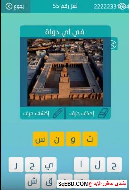 حل لغز  فى اى دولة من لغز رقم 55 من المجموعة السابعة من لعبة كلمات متقاطعة do.php?img=6401