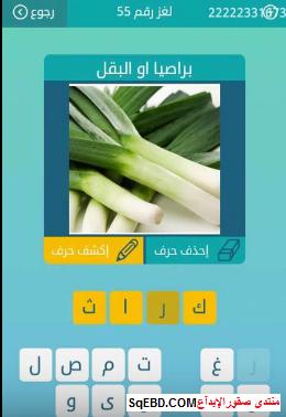 جواب لغز براصيا او البقل من لغز رقم 55 من المجموعة السابعة من لعبة كلمات متقاطعة do.php?img=6402