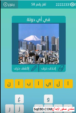 جواب سؤال  فى اى دولة من لغز رقم 58 من المجموعة السابعة من لعبة كلمات متقاطعة do.php?img=6406
