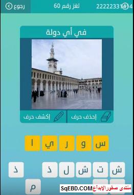 حل سؤال فى اى دولة من لغز رقم 60 من المجموعة السابعة من لعبة كلمات متقاطعة do.php?img=6409