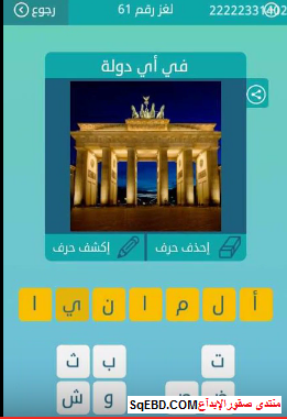حل سؤال فى اى دولة  من لغز رقم 61 من المجموعة السابعة من لعبة كلمات متقاطعة do.php?img=6410