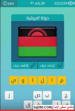 جواب سؤال دولة افريقية من لغز رقم 61 من المجموعة السابعة من لعبة كلمات متقاطعة do.php?img=6411