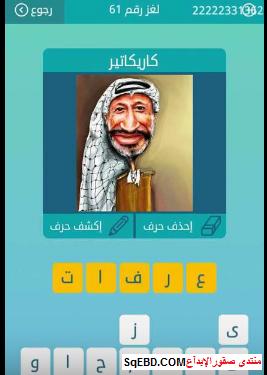 اجابة لغز كاريكاتير  من لغز رقم 61 من المجموعة السابعة من لعبة كلمات متقاطعة do.php?img=6413