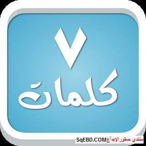 حل سؤال حيز ومكان  من لعبة سبع كلمات اللغز العاشر من المجموعة الثانى عشر do.php?img=6417