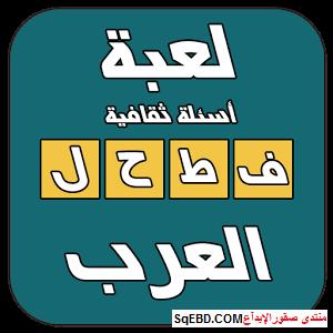 جواب لغز علم المادة   من لغز رقم 341  من المجموعة الثامنة عشر من لعبة فطحل do.php?img=6426