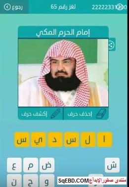 جواب سؤال إمام الحرم المكى من لغز رقم 65 من المجموعة السابعة من لعبة كلمات متقاطعة do.php?img=6447