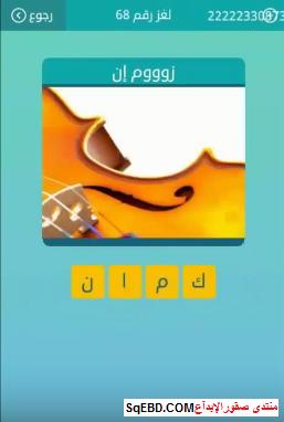 جواب سؤال زووم ان  من لغز رقم 68 من المجموعة السابعة من لعبة كلمات متقاطعة do.php?img=6456