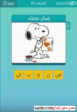 اجابة سؤال اسال طفلك  من لغز رقم 68 من المجموعة السابعة من لعبة كلمات متقاطعة do.php?img=6457
