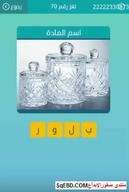 اجابة لغز اسم المادة من لغز رقم 70 من المجموعة السابعة من لعبة كلمات متقاطعة do.php?img=6463