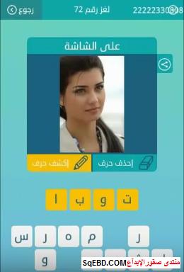 حل سؤال على الشاشة  من لغز رقم 72 من المجموعة السابعة من لعبة كلمات متقاطعة do.php?img=6465