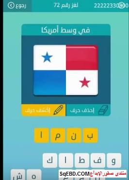 اجابة سؤال  فى وسط امريكا من لغز رقم 72 من المجموعة السابعة من لعبة كلمات متقاطعة do.php?img=6466