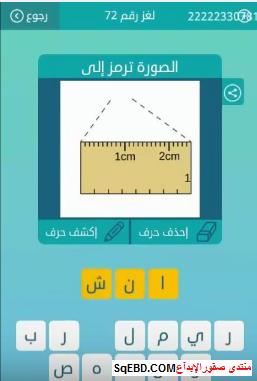 جواب لغز الصورة ترمز الى من لغز رقم 72 من المجموعة السابعة من لعبة كلمات متقاطعة do.php?img=6467
