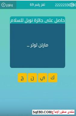 جواب سؤال مارتن لوتر من لغز رقم 69 من المجموعة السابعة من لعبة كلمات متقاطعة do.php?img=6482
