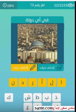اجابة سؤال فى اى دولة من لغز رقم 73 من المجموعة التاسعة من لعبة كلمات متقاطعة do.php?img=6487