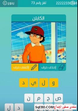اجابة لغز الكابتن من لغز رقم 73 من المجموعة التاسعة من لعبة كلمات متقاطعة do.php?img=6488