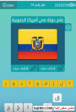 جواب لغز علم دولة فى امريكا الجنوبية من لغز رقم 74 من المجموعة التاسعة من لعبة كلمات متقاطعة do.php?img=6491