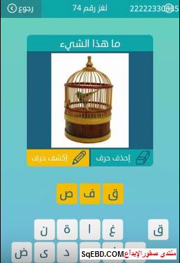 جواب سؤال  ما هذا الشيء من لغز رقم 74 من المجموعة التاسعة من لعبة كلمات متقاطعة do.php?img=6493