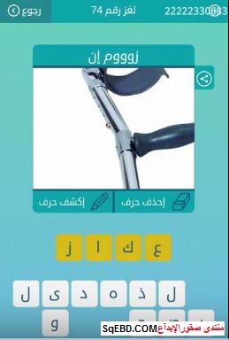 حل سؤال زوووم ان من لغز رقم 74 من المجموعة التاسعة من لعبة كلمات متقاطعة do.php?img=6494