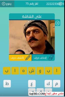جواب سؤال  على الشاشة  من لغز رقم 75 من المجموعة التاسعة من لعبة كلمات متقاطعة do.php?img=6495