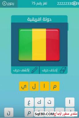 حل سؤال   دولة افريقية من لغز رقم 75 من المجموعة التاسعة من لعبة كلمات متقاطعة do.php?img=6498