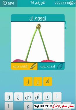 حل لغز  زوووم ان من لغز رقم 76 من المجموعة التاسعة من لعبة كلمات متقاطعة do.php?img=6500