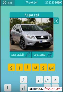 جواب لغز  نوع سيارة من لغز رقم 76 من المجموعة التاسعة من لعبة كلمات متقاطعة do.php?img=6502